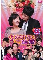 止められない結婚 33