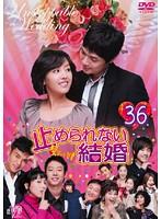 止められない結婚 36