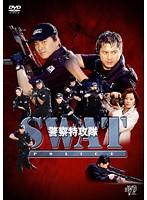 警察特攻隊 3