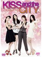 キス・アンド・ザ・シティ KISS and the CITY 1