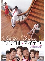 シングル・アゲイン 〜2回目の恋〜 1