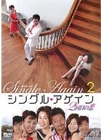 シングル・アゲイン 〜2回目の恋〜 2