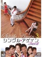 シングル・アゲイン 〜2回目の恋〜 3