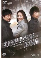 特別捜査隊MSS 2