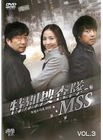 特別捜査隊MSS 3