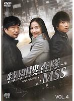 特別捜査隊MSS 4