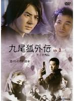 九尾狐外伝 Vol.3
