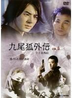 九尾狐外伝 Vol.5