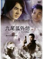 九尾狐外伝 Vol.7