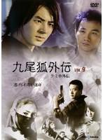 九尾狐外伝 Vol.9