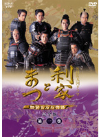 NHK大河ドラマ 利家とまつ 加賀百万石物語 完全版 1