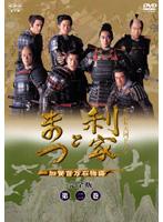NHK大河ドラマ 利家とまつ 加賀百万石物語 完全版 2