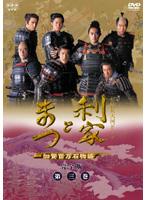 NHK大河ドラマ 利家とまつ 加賀百万石物語 完全版 3