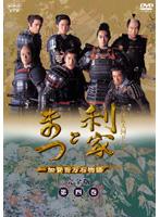 NHK大河ドラマ 利家とまつ 加賀百万石物語 完全版 4