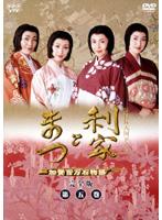 NHK大河ドラマ 利家とまつ 加賀百万石物語 完全版 5