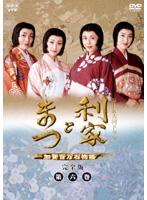 NHK大河ドラマ 利家とまつ 加賀百万石物語 完全版 6