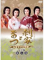 NHK大河ドラマ 利家とまつ 加賀百万石物語 完全版 7