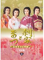 NHK大河ドラマ 利家とまつ 加賀百万石物語 完全版 8