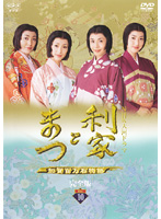 NHK大河ドラマ 利家とまつ 加賀百万石物語 完全版 10
