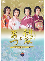 NHK大河ドラマ 利家とまつ 加賀百万石物語 完全版 11