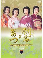 NHK大河ドラマ 利家とまつ 加賀百万石物語 完全版 12