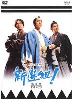 NHK大河ドラマ 新選組! 完全版 DISC3
