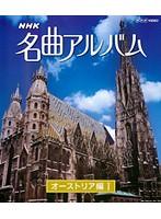 NHK名曲アルバム オーストリア編 I (ブルーレイディスク)