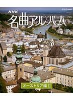 NHK名曲アルバム オーストリア編 II (ブルーレイディスク)