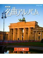 NHK名曲アルバム ドイツ編 I (ブルーレイディスク)