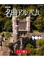 NHK名曲アルバム ドイツ編 II (ブルーレイディスク)