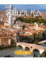NHK名曲アルバム イタリア編 I (ブルーレイディスク)