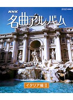 NHK名曲アルバム イタリア編 II (ブルーレイディスク)