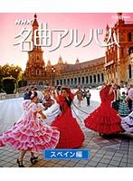 NHK名曲アルバム スペイン編 (ブルーレイディスク)