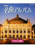 NHK名曲アルバム フランス編 (ブルーレイディスク)