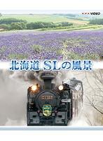 北海道 SLの風景 (ブルーレイディスク)