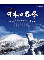 日本の名峰 北海道・東北の山々 (ブルーレイディスク)