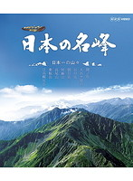 日本の名峰 日本一の山々 (ブルーレイディスク)