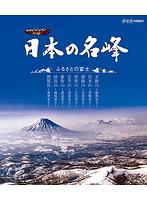 日本の名峰 ふるさとの富士 (ブルーレイディスク)