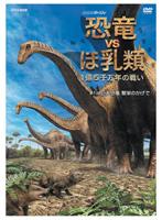 恐竜VSほ乳類 1億5千万年の戦い 第一回 巨大恐竜 繁栄のかげで