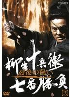 柳生十兵衛 七番勝負 最後の闘い 弐
