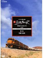 NHKスペシャル 新シルクロード 激動の大地をゆく 特別版 第5集 望郷の鉄路