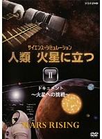 サイエンス・シミュレーション 人類 火星に立つ Vol.2 ドキュメント 火星への挑戦
