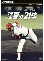 NHK特集 江夏の21球