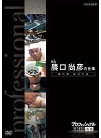 プロフェッショナル 仕事の流儀 杜氏(とうじ) 農口尚彦の仕事 魂の酒 秘伝の技