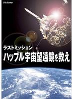 ラストミッション ハッブル宇宙望遠鏡を救え