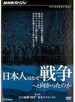 NHKスペシャル 日本人はなぜ戦争へと向かったのか 第2回 巨大組織'陸軍'暴走のメカニズム