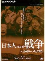 NHKスペシャル 日本人はなぜ戦争へと向かったのか 第3回 '熱狂'はこうして作られた