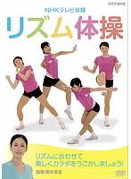 NHKテレビ体操 リズム体操