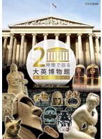2時間で回る大英博物館 ~究極の完全ガイド~