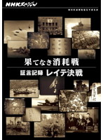NHKスペシャル 果てなき消耗戦 ~証言記録 レイテ決戦~